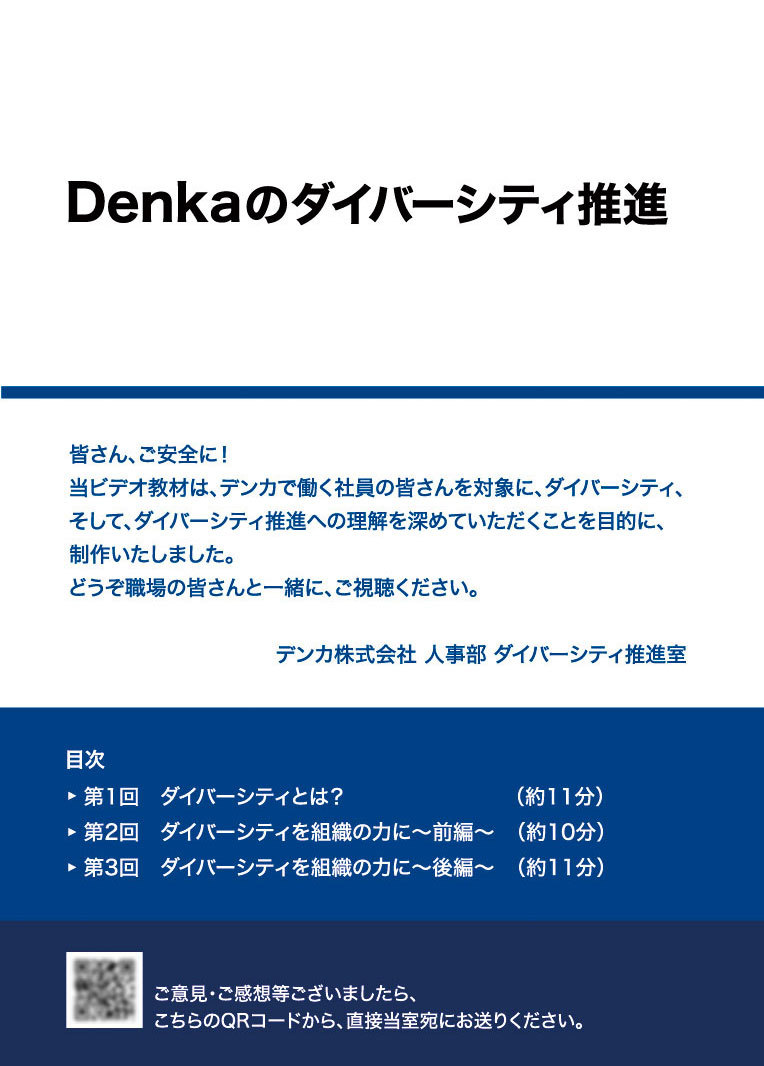 Denkaのダイバーシティ推進室DVDジャケット