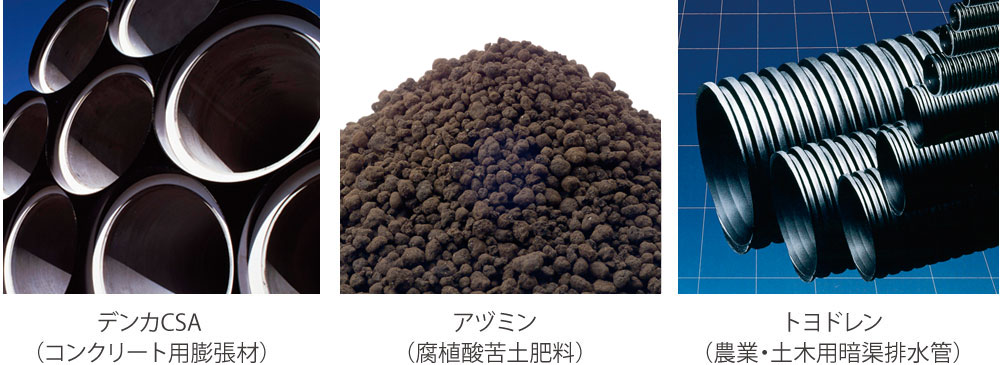 デンカCSA(コンクリート用膨張材) アヅミン(腐植酸苦土肥料) トヨドレン(農業・土木用暗渠排水管)