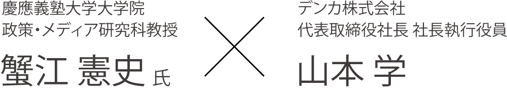 蟹江 憲史氏×山本 学